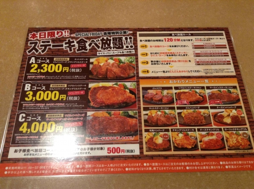 20141017_ステーキのどん町田店-001