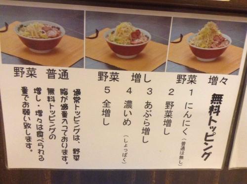 20141020_肉汁らーめん公-004