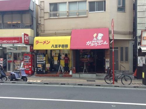 20141026_ラーメン八王子田田-001