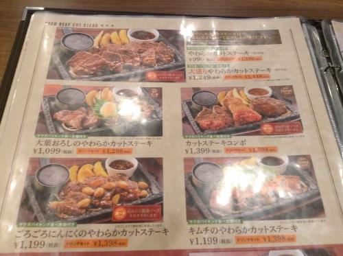 20141027_ステーキガスト八王子東町店-001