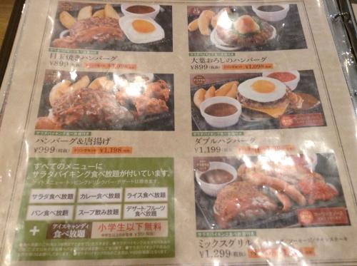 20141027_ステーキガスト八王子東町店-002