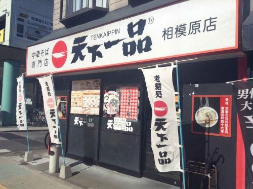 20141029_天下一品相模原店-001