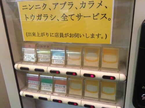20141123_ラーメン二郎JR西口蒲田店-003