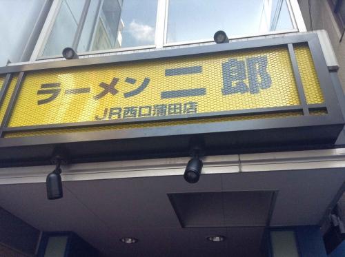 20141123_ラーメン二郎JR西口蒲田店-002