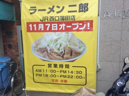 20141123_ラーメン二郎JR西口蒲田店-007