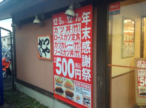20141206_かつや相模原店-001