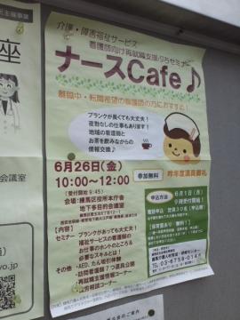 ナースcafe