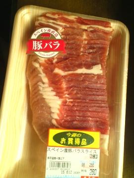 見慣れない豚バラスライス