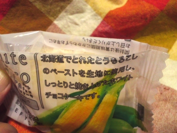 生地にトウモロコシペースト