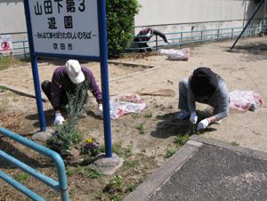 むつみ山田下公園