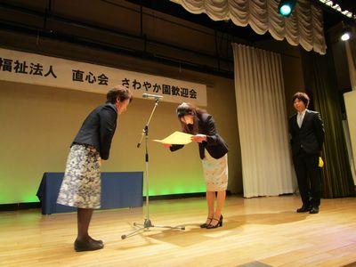 田澤表彰2