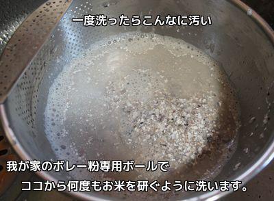 ボレー粉2
