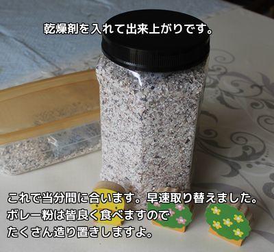ボレー粉7