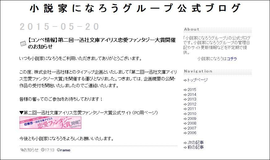 恋愛ファンタジー大賞