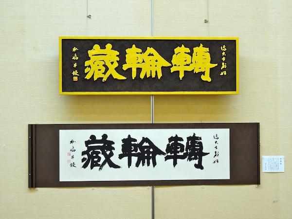 第27回青硯展02