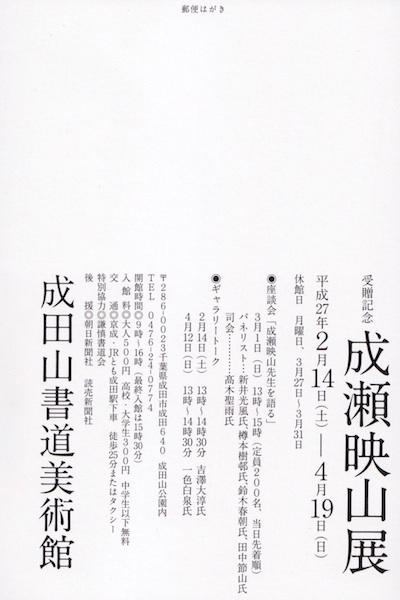 成瀬映山展01
