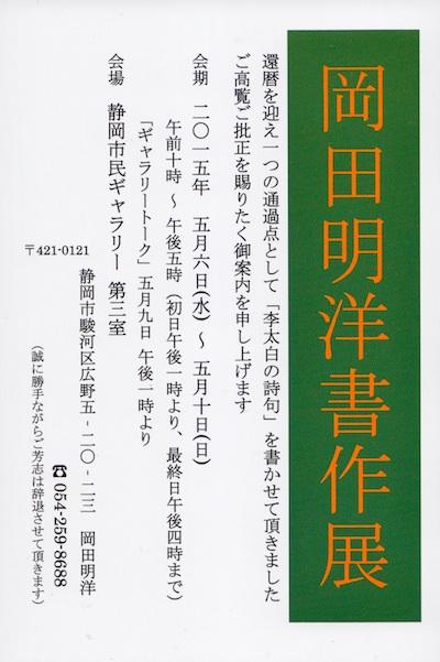 岡田明洋書作展