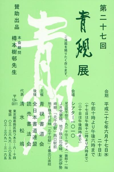 第27回青硯展