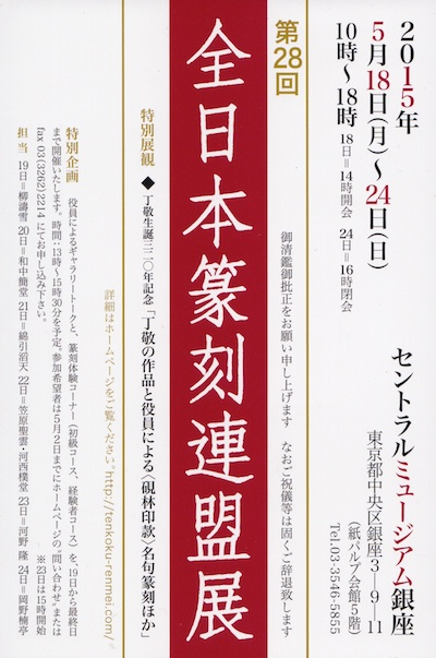 全日本篆刻連盟展