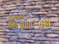 那須森のビール園2施設表示