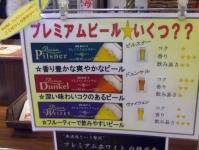 那須森のビール園12限定ビール