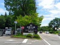 お菓子の城那須ハートランド1入口
