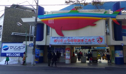 マリンピア松島水族館1エントランス