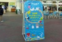 マリンピア松島水族館23園内広場ボード