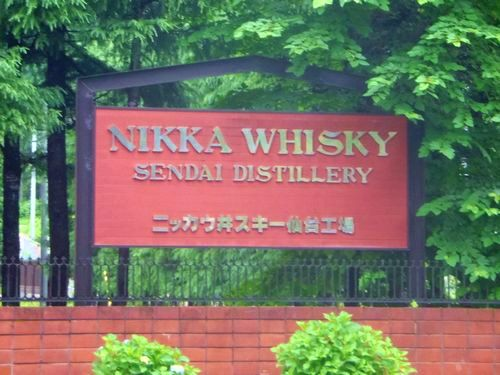 ニッカウイスキー仙台宮城峡蒸留所1入口看板