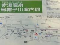 烏帽子山2014桜14烏帽子山案内図