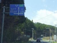 松島西行戻しの松公園2014桜3県道144号線
