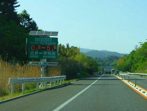 常磐道福島沿岸1放射線量表示板