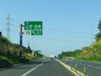 常磐道福島沿岸3広野IC