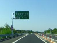 常磐道福島沿岸9常磐富岡IC