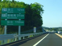 常磐道福島沿岸10帰還困難区域