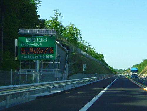 常磐道福島沿岸11線量表示板最高値