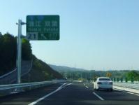 常磐道福島沿岸12浪江IC