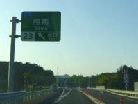 常磐道福島沿岸16相馬IC