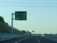 常磐道福島沿岸17新地IC