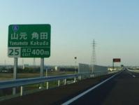 常磐道福島沿岸18山元IC