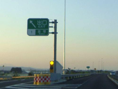 常磐道福島沿岸22亘理IC