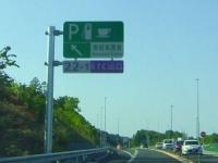 南相馬鹿島SA1入口標識