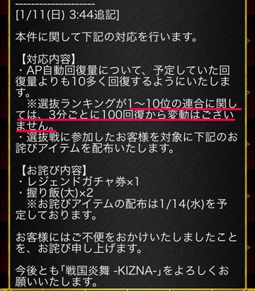 選抜戦お詫び