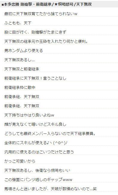 本多忠勝SR17-ベタ褒めw