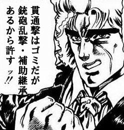 佐々成政許すスピードワゴン