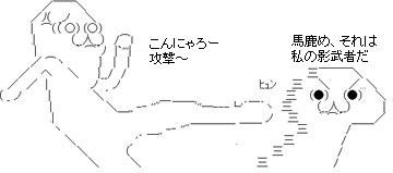 影武者発動