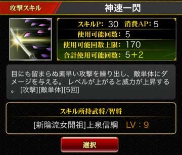 上泉さん神速+2