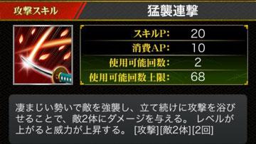 猛襲連撃2
