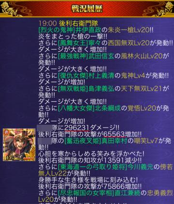 開幕1発目朱炎