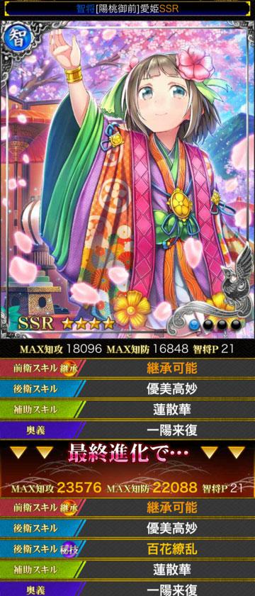 [陽桃御前]愛姫SSR-スキル